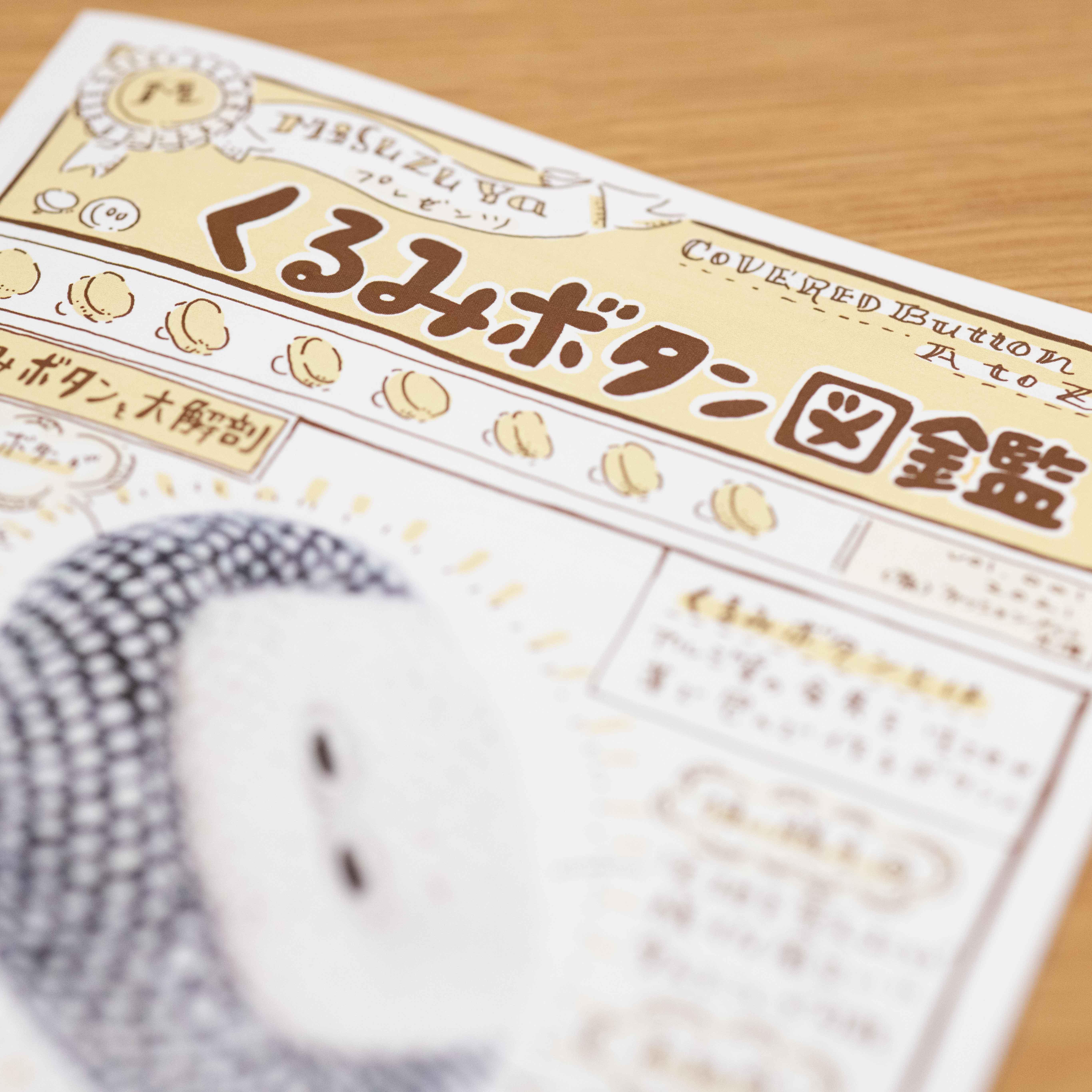 くるみボタン図鑑