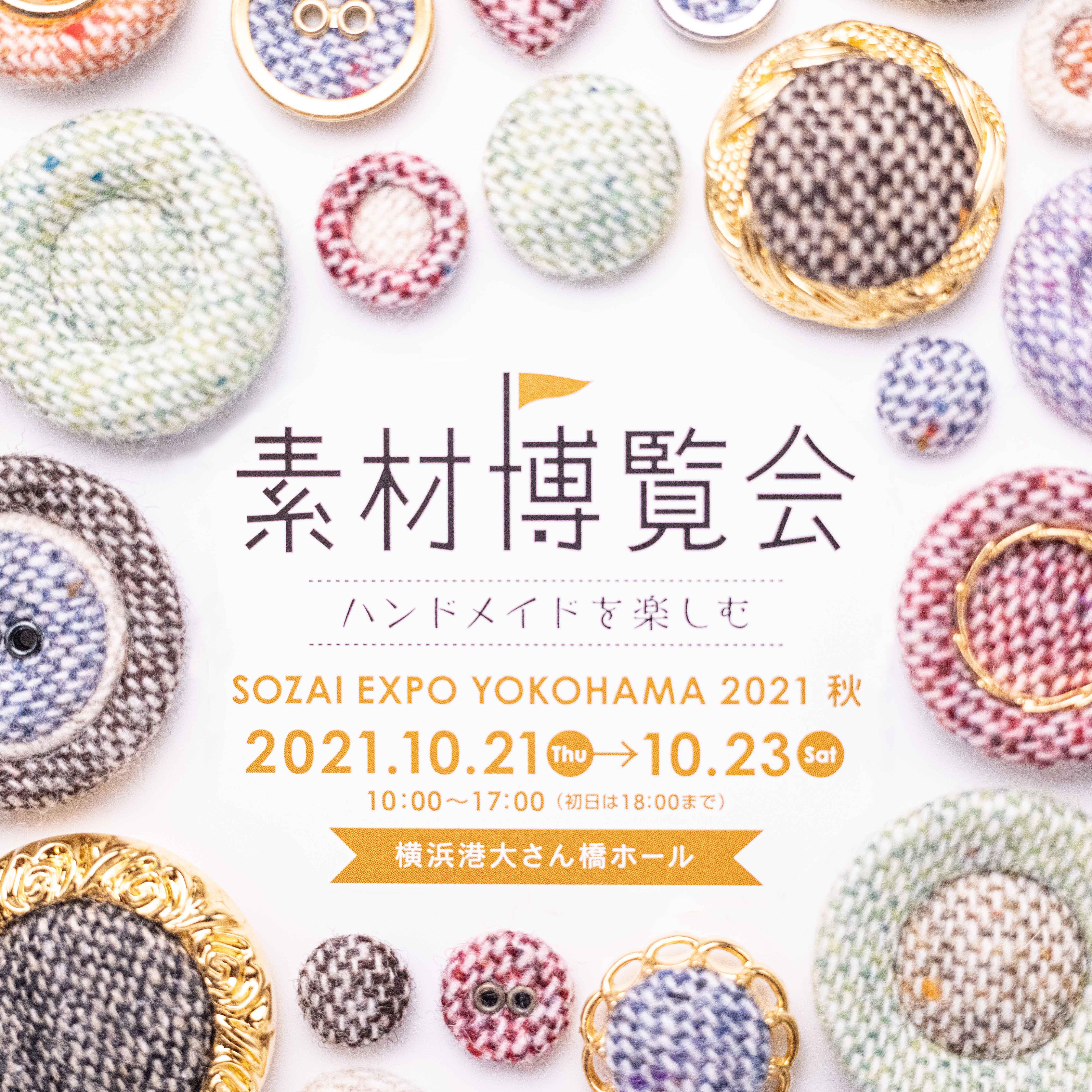 くるみボタン 素材博覧会